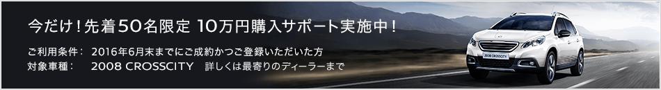 今だけ!先着50名限定 10万円購入サポート実施中!