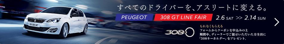 すべてのドライバーを、アスリートに変える。PEUGEOT 308 GT LINE FAIR 2.6 SAT » 2.14 SUN フォームからクーポンを申込みの上期間中、ディーラーでご提示いただいた方全員に「308キーホルダー」をプレゼント。 詳しくはこちら>
