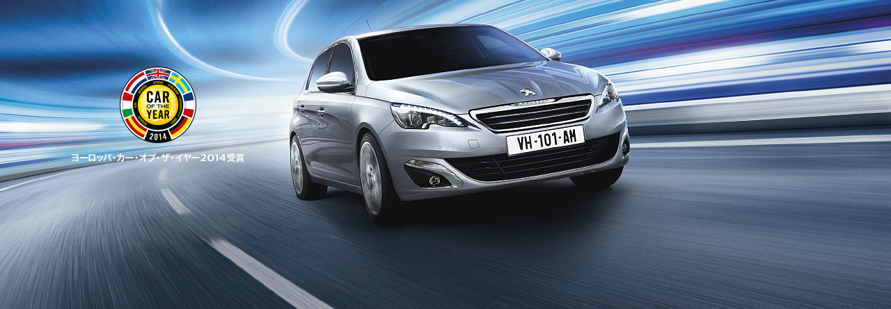 NEW PEUGEOT 308 European Car of the Year 2014 受賞