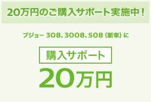 20万円のご購入サポート実施中!