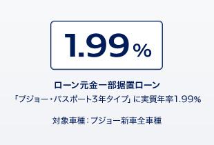 プジョー 1.99%ローン実施中