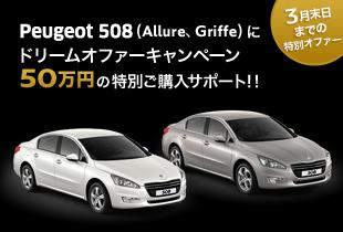 【インターネット特別企画】PEUGEOT SELECTION 508 Dream Offer Campaign