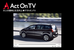 ACT-ON TV: アクトオン新車情報で5008のスペシャル動画配信中!