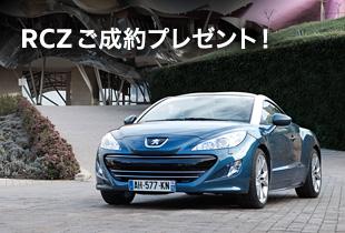 Peugeot RCZ ご成約プレゼント!