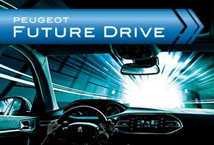 2月9日(月)~3月22日(日)PEUGEOT FUTURE DRIVE 体感試乗キャンペーン実施中!