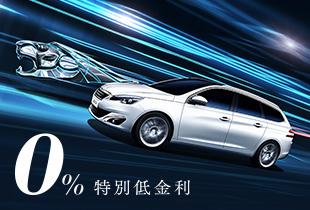 PEUGEOT FUTURE DRIVE スペシャルサイト