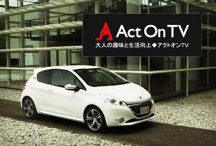 ACT-ON TV: アクトオン新車情報で208 GTiのスペシャル動画配信中!