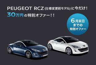 【インターネット特別企画】PEUGEOT SELECTION RCZ