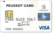 内容の充実したスタンダードカード PEUGEOT カード