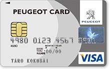 保険内容を充実させたい方に PEUGEOTエグゼクティブカード
