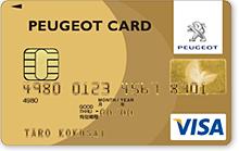 ワンクラス上のより特別なサービスを PEUGEOTゴールドカード