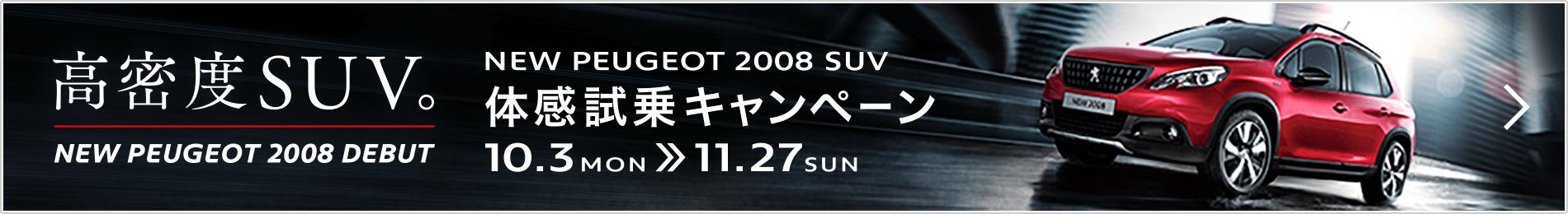 高密度SUV。NEW PEUGEOT 2008 SUV 体感試乗キャンペーン 10.3 MON » 11.27 SUN 詳しくはこちら>