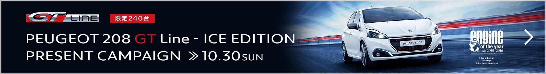 PEUGEOT 208 GT Line - ICE EDITION PRESENT CAMPAIGN » 10.30 SUN 詳しくはこちら>