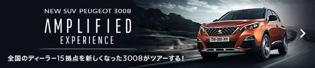 NEW SUV PEUGEOT 3008 AMPLIFIED EXPERIENCE 全国のプジョーディーラー15拠点を新しくなった3008がツアーいたします。この特別な機会に、ぜひご来場ください。