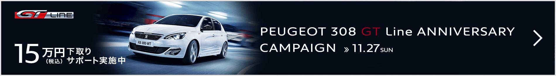 PEUGEOT 308 GT Line ANNIVERSARY CAMPAIGN » 11.27 SUN 詳しくはこちら>