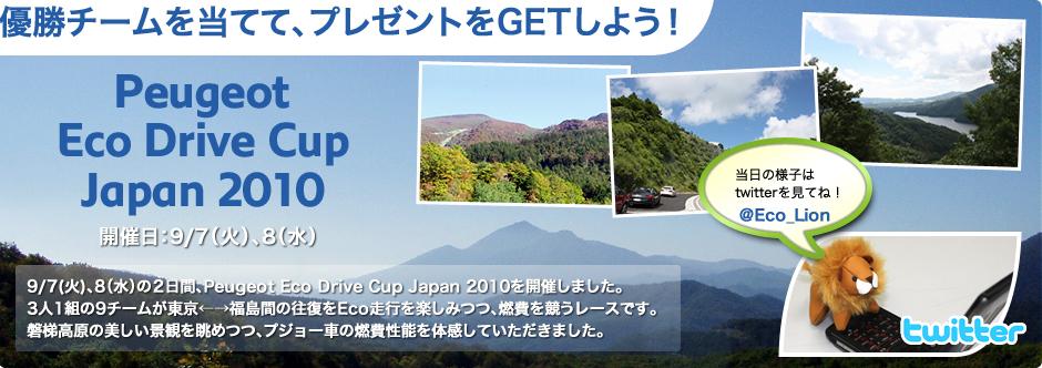 Peugeot ECO Drive Cup 2010 Japan