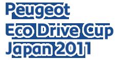 Peugeot Eco Drive Cup Japan 2011