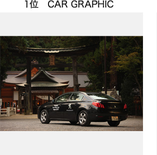 1位 CAR GRAPHIC