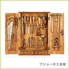 プジョーの工具類