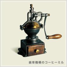 歯車機構のコーヒーミル