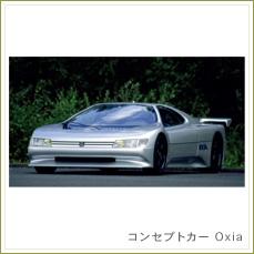 コンセプトカー Oxia