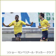 ソショー・モンベリアール・サッカー・クラブ