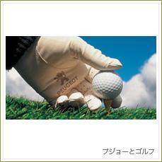 プジョーとゴルフ