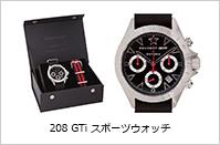 208 GTi スポーツウォッチ