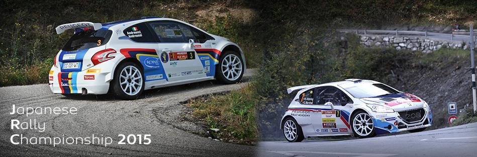 Japanese Rally Championship 2015