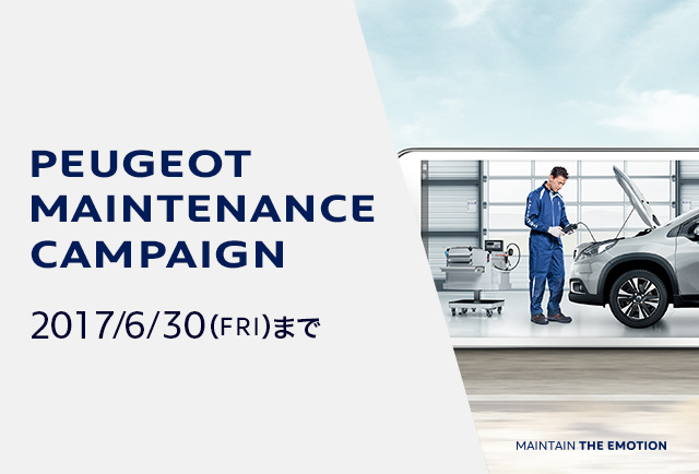 PEUGEOT MAINTENANCE CAMPAIGN >>2017.6.30 FRI まで