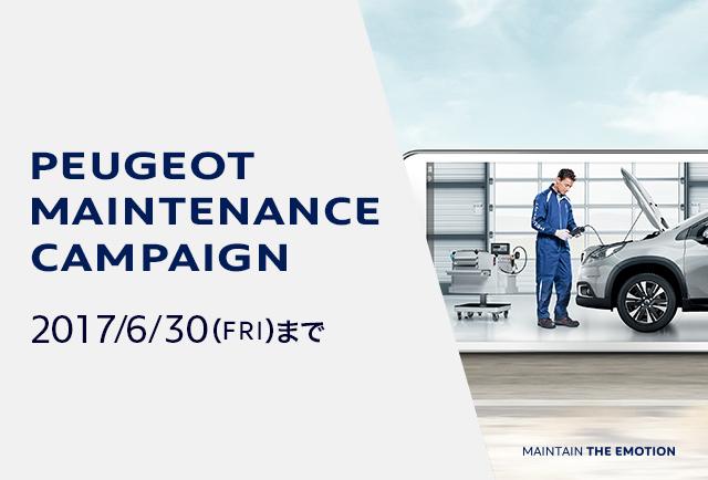 PEUGEOT MAINTENANCE CAMPAIGN >>2017.6.30 FRI まで