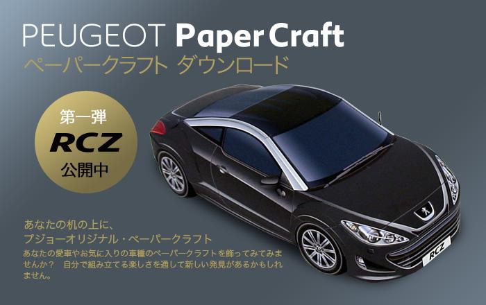 プジョー ペーパークラフトダウンロード。第一弾 RCZ公開中。あなたの机の上に、プジョーオリジナル・ペーパークラフト。あなたの愛車やお気に入りの車種のペーパークラフトを飾ってみてみませんか? 自分で組み立てる楽しさを通して新しい発見があるかもしれません。