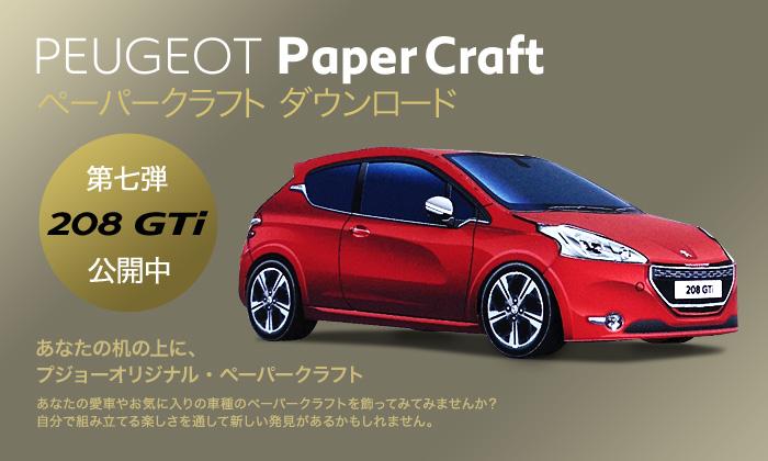 プジョー ペーパークラフトダウンロード。第七弾 208 GTi 公開。あなたの机の上に、プジョーオリジナル・ペーパークラフト。あなたの愛車やお気に入りの車種のペーパークラフトを飾ってみてみませんか? 自分で組み立てる楽しさを通して新しい発見があるかもしれません。