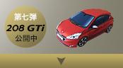 第七弾208 GTi公開中