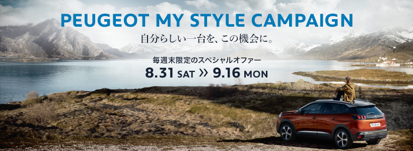 PEUGEOT MY STYLE CAMPAIGN