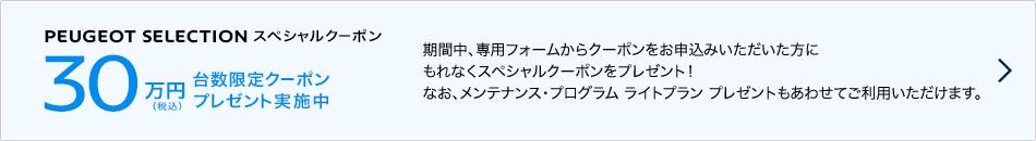 PEUGEOT SELECTION スペシャルクーポン 30万円(税込)台数限定クーポンプレゼント実施中