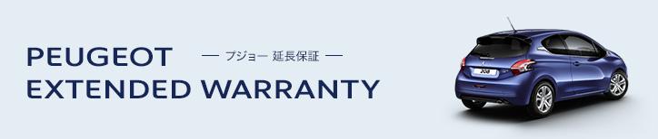 PEUGEOT EXTENDED WARRANTY -プジョー 延長保証-