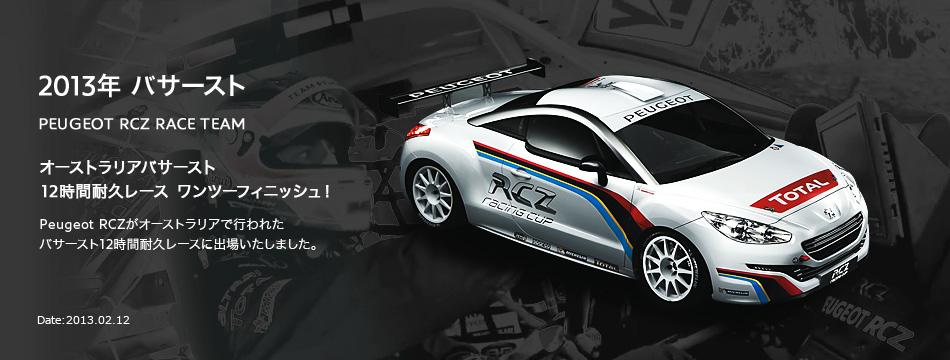 2013年 バサースト PEUGEOT RCZ RACE TEAM オーストラリアバサースト 12時間耐久レース ワンツーフィニッシュ! Peugeot RCZがオーストラリアで行われたバサースト12時間耐久レースに出場いたしました。 Date:2013.02.12
