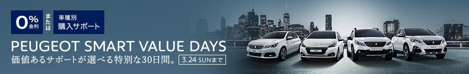 0%または、車種別購入サポート PEUGEOT SMART VALUE DAYS 価値あるサポートが選べる特別な30日間。3.24 SUNまで