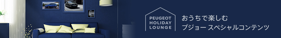 PEUGEOT HOLIDAY LOUNGE