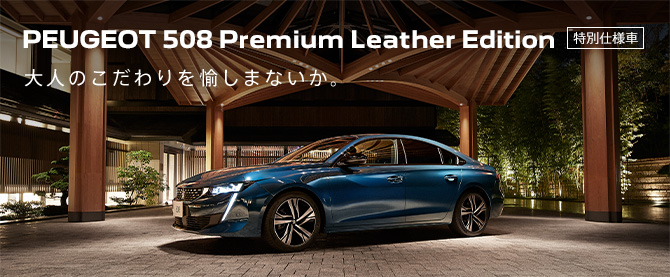 特別仕様車 Peugeot 508 Premium Leather Edition