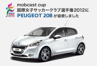 mobcast cup 国際女子サッカークラブ選手権2012にPEUGEOT 208が協賛しました