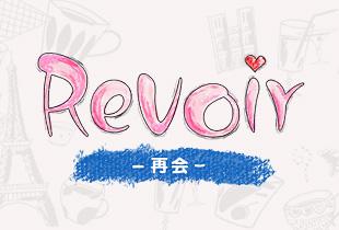 Revoir(ルヴォワール) -再会-