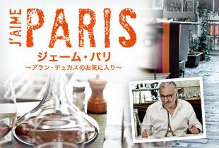 J′AIME PARIS ジェーム・パリ