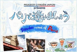 BS日テレ 毎週金曜日 夜8時放送!「プジョー・シトロエン・ジャポン présente パリで逢いましょう」