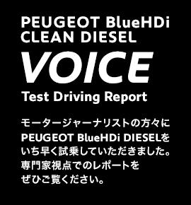 PEUGEOT BlueHDi CLEAN DIESEL VOICE | Test Driving Report | モータージャーナリストの方々にPEUGEOT BlueHDi DIESELをいち早く試乗していただきました。専門家視点でのレポートをぜひご覧ください。